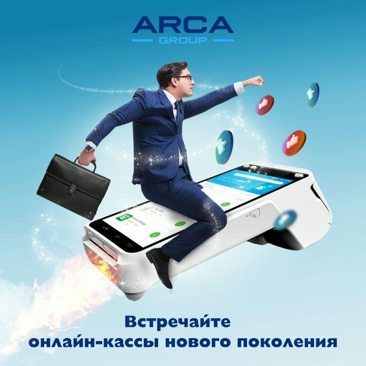 ООО ARCA Group производит и предоставляет в рассрочку онлайн-кассы PAX A930💸