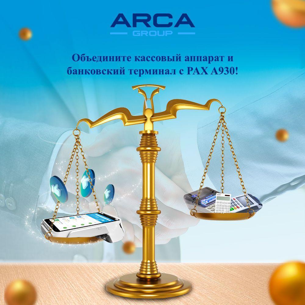 Кассовый аппарат, компании ООО Arca Group, PAX A930 — это универсальное устройство, которое совмещает в себе функции кассового аппарата и банковского терминала.