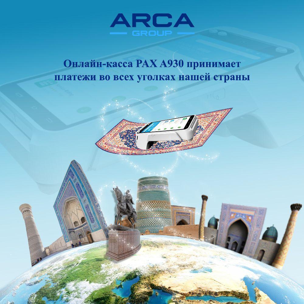 С онлайн-кассой PAX A930 любая торговля становится в разы удобнее и эффективнее.  🤝