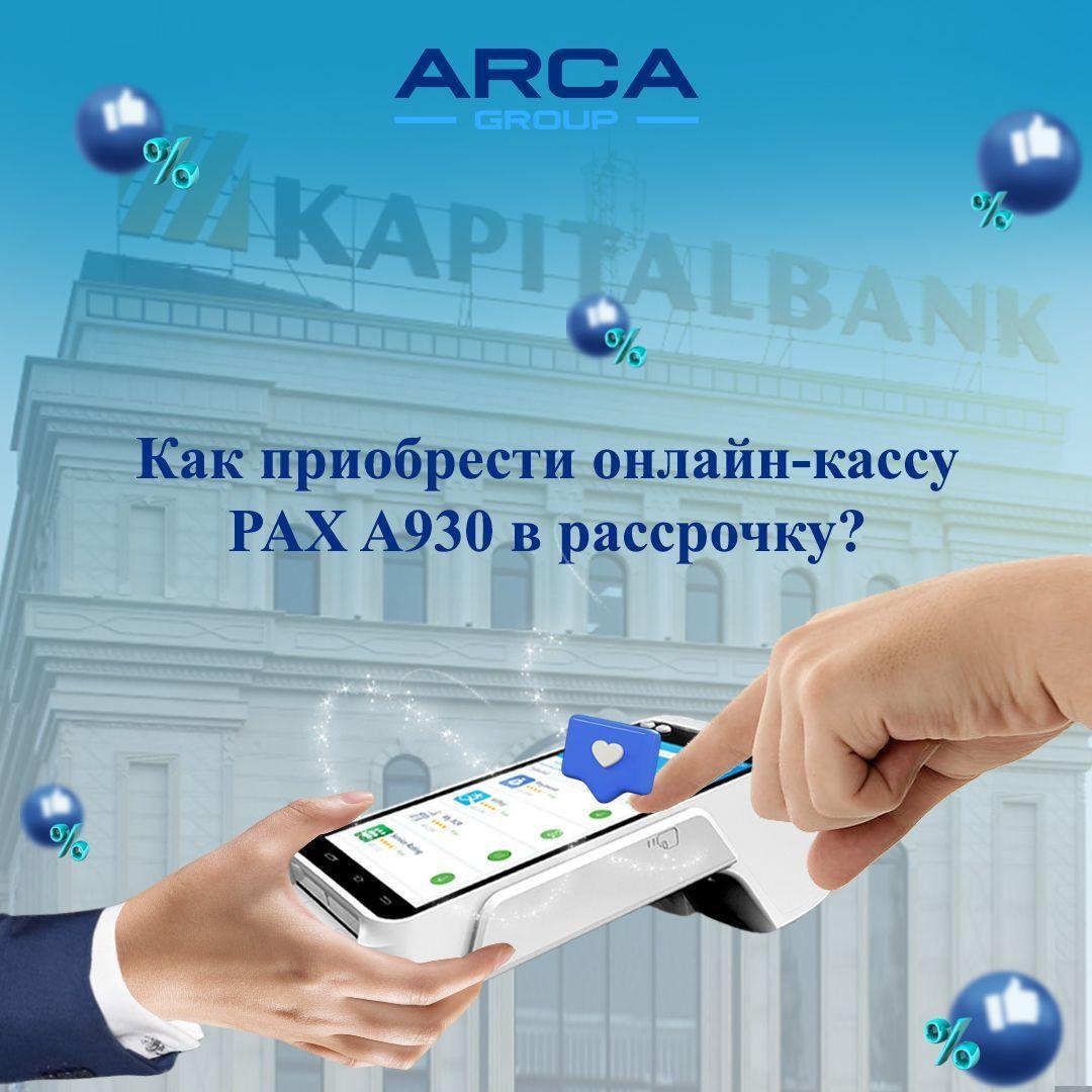 Планируете приобрести онлайн-кассу нового поколения PAX A930?🧑🏻💻