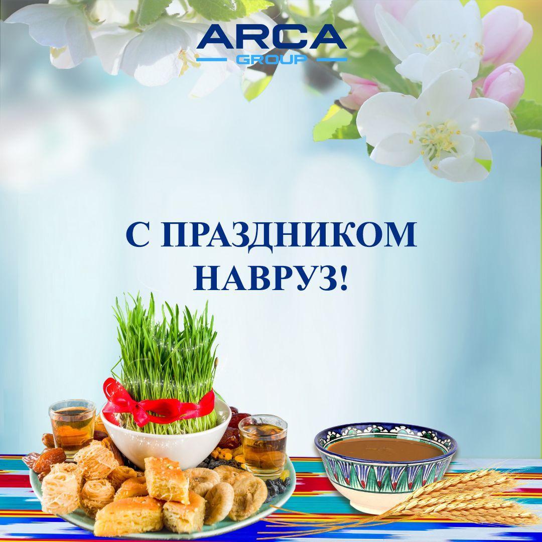 Друзья! Команда ООО Аrca Group от всей души поздравляет Вас с самым светлым праздником весны — Наврузом! 💐