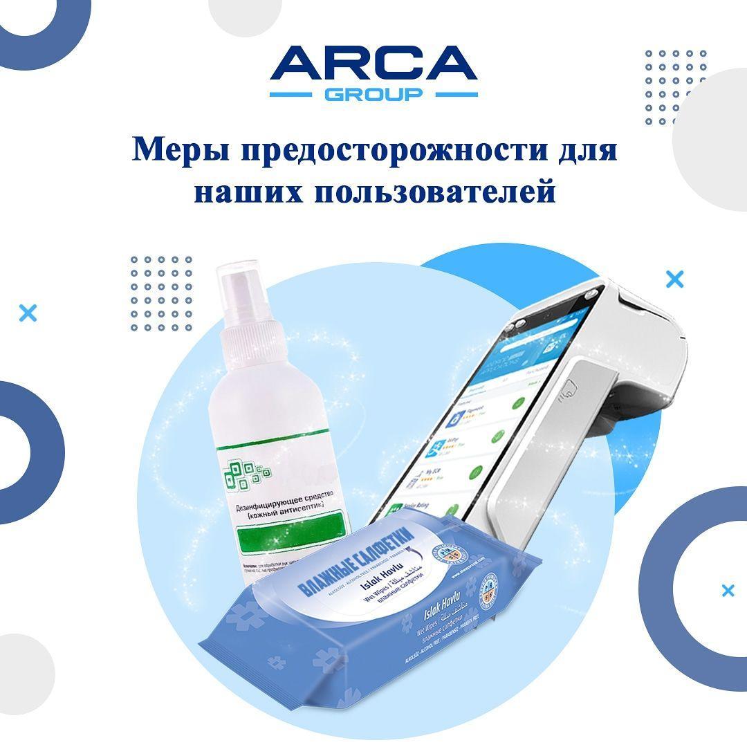 Дорогие пользователи, ООО Arca Group подготовила мини дайджест с полезными советами по уходу за онлайн-кассой PAX A930 в условиях карантина. ✨