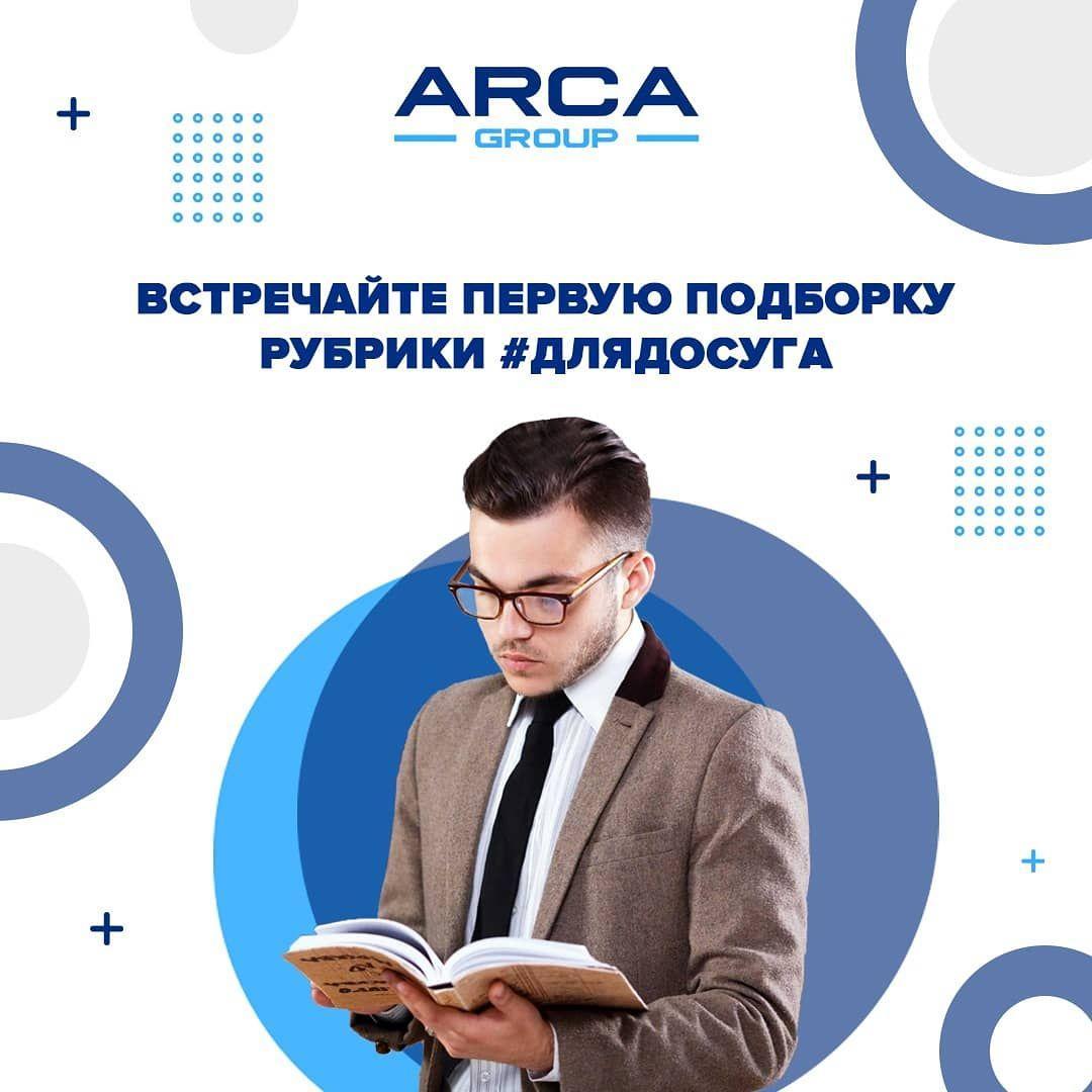"""Друзья! ООО """"Arca Group"""" разгонит ваши знания о финансовой грамотности с 0 до 100 куда быстрее, чем Бугатти Вейрон! 🏎"""