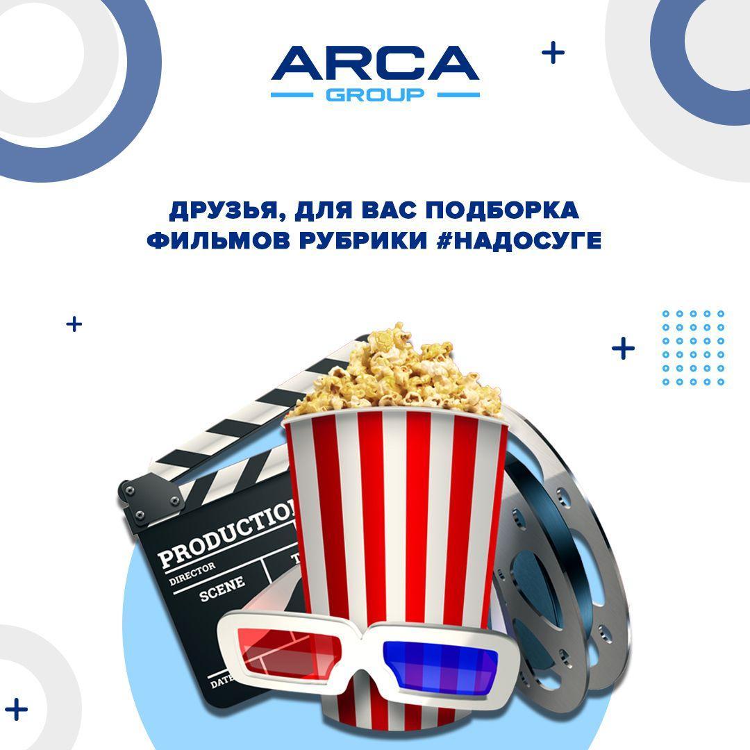 OOO «Arca Group» знает, как сделать так, чтобы ваши карантинные будни прошли с пользой💪🏻