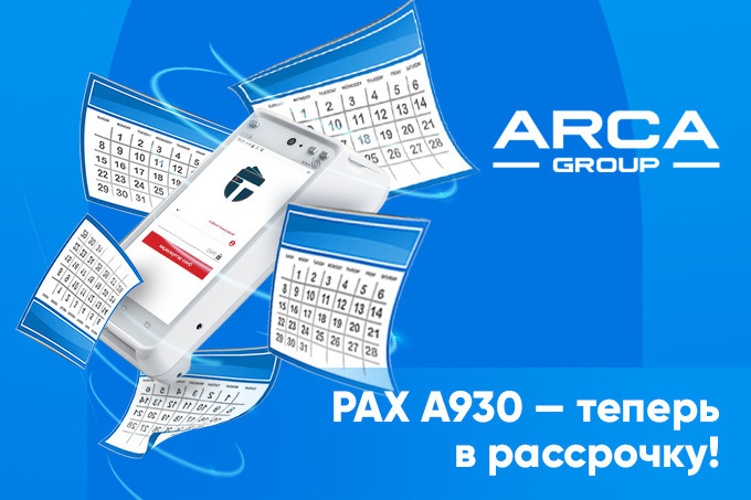 Endi PAX A930 onlayn-kassalarini bo'lib to'lash usuli bilan sotib olish mumkin